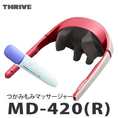 【ハンディマッサージャー付!】THRIVE(スライヴ) つかみもみマッサージャー MD-420(R) レッド [マッサージ器][スライブ]