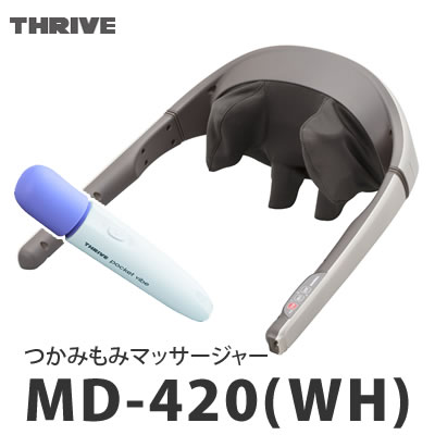 【ハンディマッサージャー付!】THRIVE(スライヴ) つかみもみマッサージャー MD-420(WH) ウォームグレー [マッサージ器][スライブ]