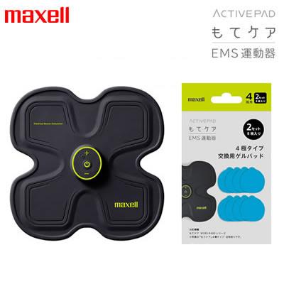 【交換用ゲルパット付】マクセル ACTIVEPAD「もてケア」 MXES-R400YG 4極タイプ [アクティブパッド/EMS運動器]