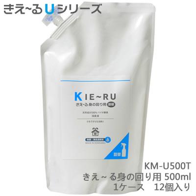 環境ダイゼン 【消臭剤】 きえ~る 身の回り用 詰替用 500ml KM-U500T 1ケース(12個入り)