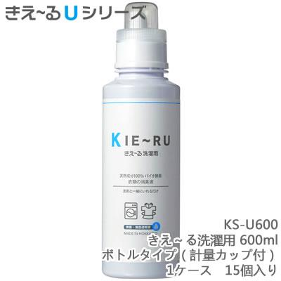 環境ダイゼン 【消臭剤】 きえ~る 洗濯用 600ml KS-U600 1ケース(15個入り)
