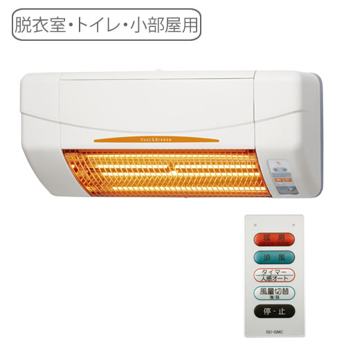 (メーカー直送)(代引き不可)高須産業 SDG-1200GSM 涼風暖房機 脱衣室・トイレ・小部屋用モデル 壁面タイプ 電源コンセント接続 (SDG1200GSM)