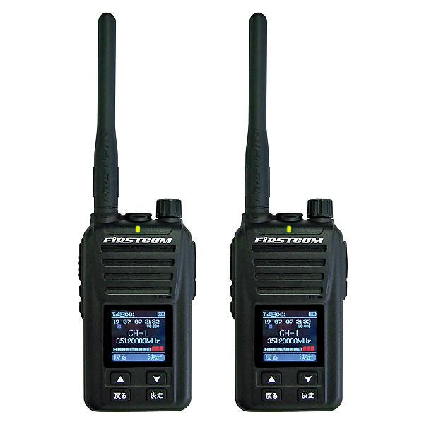 トランシーバー 2台セット 充電式 FC-D301 2台 ハイパワーデジタルトランシーバー 第2ロット出荷 UHFデジタル簡易無線登録局 FRC エフアールシー 免許不要 資格不要(2台セット)(ラッピング不可)
