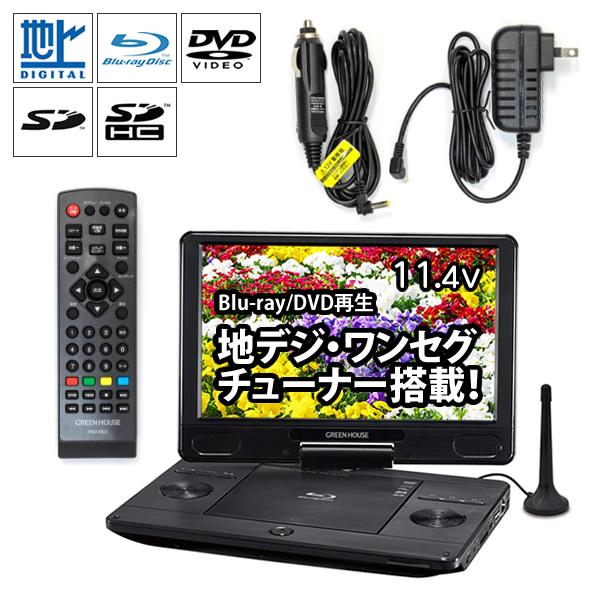 ブルーレイプレイヤー Blu-ray ポータブル GH-PBD11AT-BK dvdプレイヤー ポータブルテレビ フルセグ 11.4型 フルセグTV内蔵 ポータブルブルーレイプレイヤー グリーンハウス