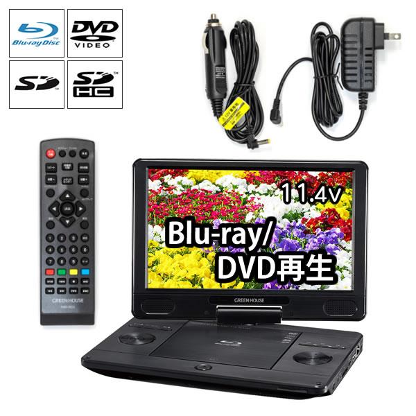 ポータブルブルーレイプレーヤー ブルーレイプレイヤー GH-PBD11A-BK dvdプレイヤー 11.4型ワイド ブルーレイ グリーンハウス