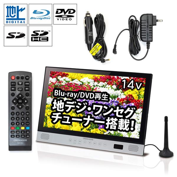 ブルーレイプレイヤー Blu-ray ポータブル GH-PBD14AT-BK dvdプレイヤー ポータブルテレビ 地デジ・フルセグ 14型 フルセグTV内蔵 ポータブルブルーレイプレイヤー グリーンハウス