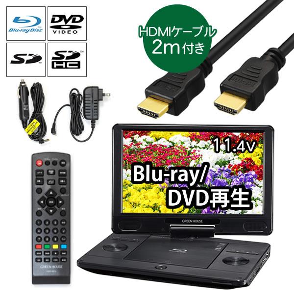 ポータブルブルーレイプレーヤー ブルーレイプレイヤー GH-PBD11A-BK dvdプレイヤー 11.4型ワイド ブルーレイ グリーンハウス【HDMIケーブル 2m付き】