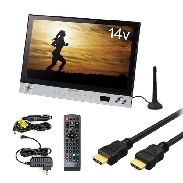 ブルーレイプレイヤー Blu-ray ポータブル GH-PBD14AT-BK dvdプレイヤー ポータブルテレビ 地デジ・フルセグ 14型 フルセグTV内蔵 ポータブルブルーレイプレイヤー グリーンハウス 【HDMIケーブル3m付き】
