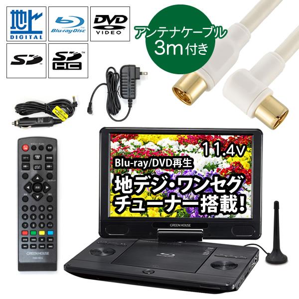 ブルーレイプレイヤー Blu-ray ポータブル GH-PBD11AT-BK dvdプレイヤー ポータブルテレビ フルセグ 11.4型 フルセグTV内蔵 ポータブルブルーレイプレイヤー グリーンハウス (アンテナケーブル3m付き)(ラッピング不可)