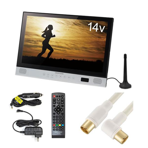ポータブルbdプレーヤー ブルーレイプレーヤー ポータブル GH-PBD14AT-BK tvチューナー タブレット 14型 グリーンハウス(アンテナケーブル3m付き)(ラッピング不可)