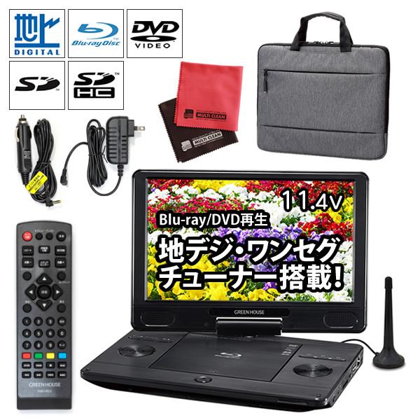 ブルーレイプレイヤー Blu-ray ポータブル GH-PBD11AT-BK dvdプレイヤー ポータブルテレビ フルセグ 11.4型 フルセグTV内蔵 ポータブルブルーレイプレイヤー グリーンハウス (クロス・ケース付き)(ラッピング不可)