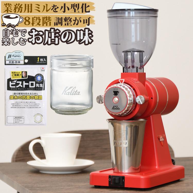 (ボトル&ふきん付)電動コーヒーミル コーヒー用品 豆挽き カリタ 61117 ナイスカットG インディアンレッド Kalita(ラッピング不可)