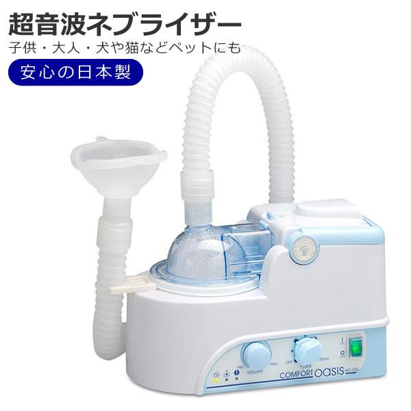 売り込み ネブライザー 新鋭工業 コンフォートオアシス KU-200 ラッピング不可 送料0円 吸入器