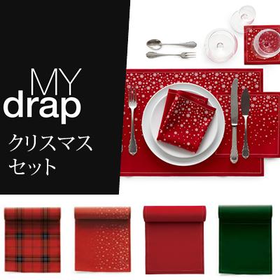 【ロールナプキンセット】MYdrap クリスマスカラー(タータン・スノーフレーク・イングリッシュグリーン・リップスティックレッド)セット 48×32cm ペーパープレート付