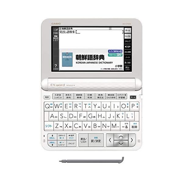 (名入れ対応可)カシオ 電子辞書 EX-Word XD-Z7600 韓国語モデル
