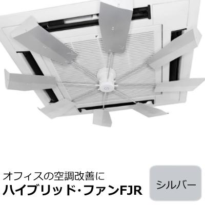 (天井カセット型エアコン対応)オフィス空調改善 ハイブリッド・ファン FJR シルバー HBF-FJRSW