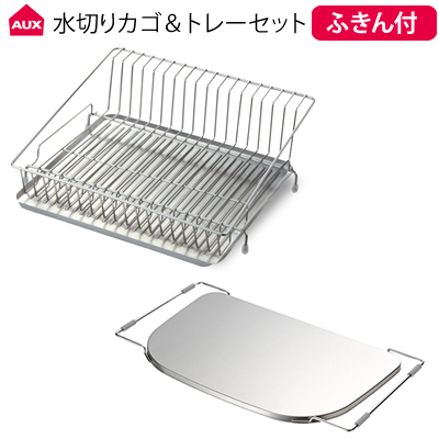 (日本製)(ふきん付)オークス レイエ 水が流れるステンレス水切りカゴ&調理スペースが広がるトレーセット