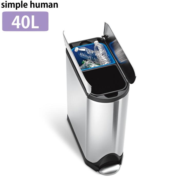 (メーカー直送・代引き不可)(正規販売店)simplehuman シンプルヒューマン バタフライステップダストボックス 分別タイプ 40L CW2017 バタフライステップカン(ラッピング不可)