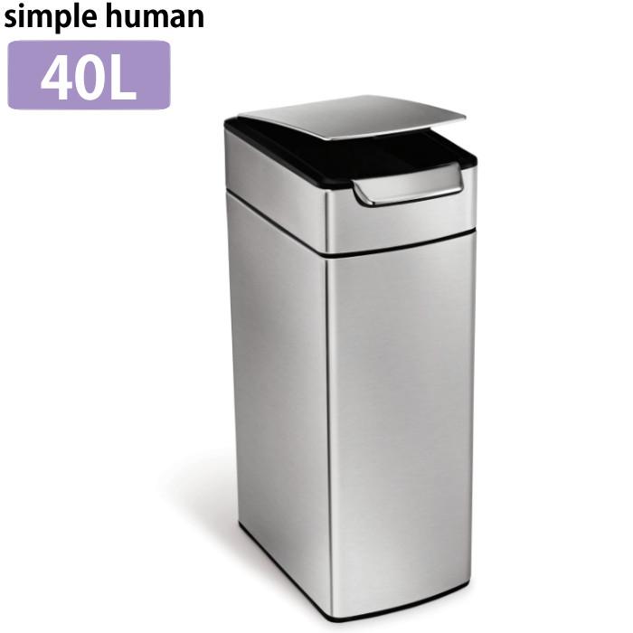 (メーカー直送・代引き不可)(正規販売店)simplehuman シンプルヒューマン スリムタッチバーダストボックス 40L CW2016 タッチバーカン (ラッピング不可)