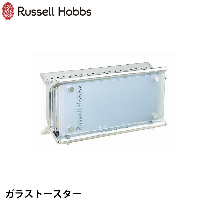 ラッセルホブス ガラストースター 10617JP (ラッピング不可)
