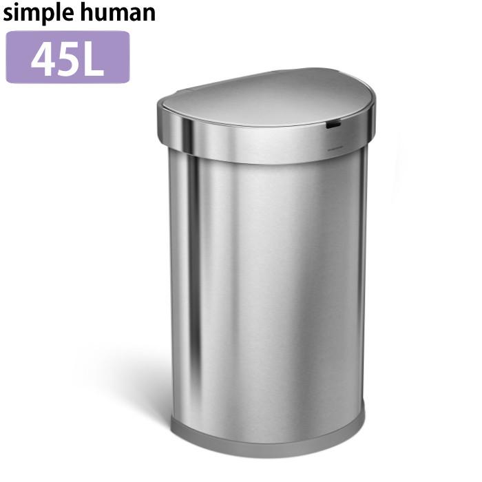 (メーカー直送・代引き不可)(正規販売店)simplehuman シンプルヒューマン セミラウンドセンサーダストボックス シルバーステンレス 45L ST2009 センサーカン(ラッピング不可)