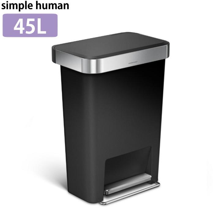 (メーカー直送)(代引不可) (正規販売店)simplehuman シンプルヒューマン レクタンレギュラーステップダストボックス ブラックプラスチック 45L CW1385 (ラッピング不可)