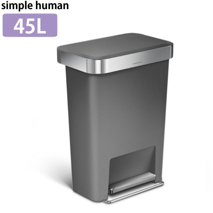 (メーカー直送)(代引不可) (正規販売店)simplehuman シンプルヒューマン レクタンレギュラーステップダストボックス グレイプラスチック 45L CW1386 (ラッピング不可)