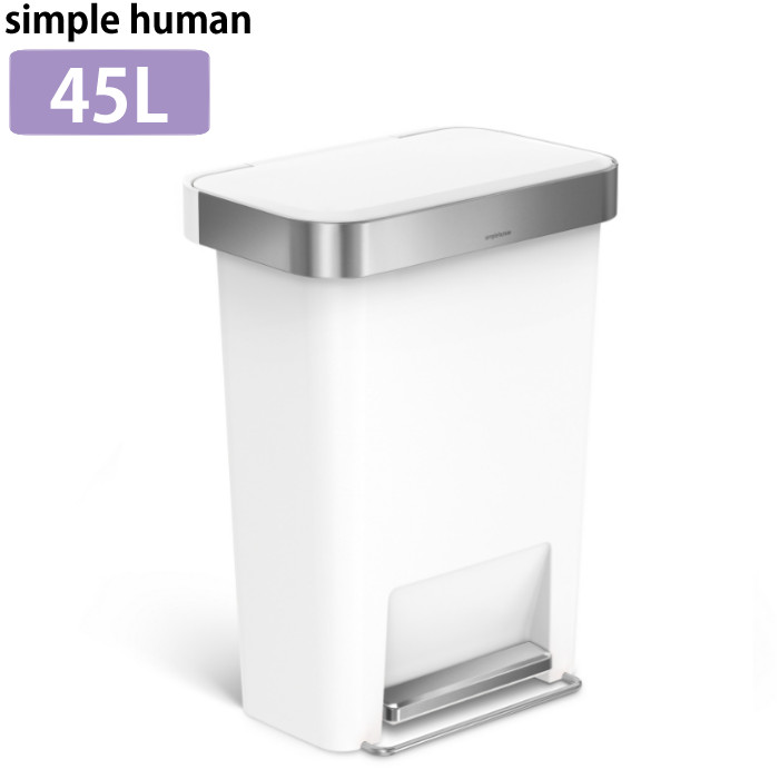 (メーカー直送)(代引不可) (正規販売店)simplehuman シンプルヒューマン レクタンレギュラーステップダストボックス ホワイトプラスチック 45L CW1387 (ラッピング不可)