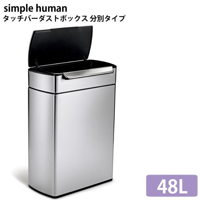 (メーカー直送)(代引不可) (正規販売店)simplehuman シンプルヒューマン タッチバーダストボックス 分別タイプ 48L CW2018 (ラッピング不可)