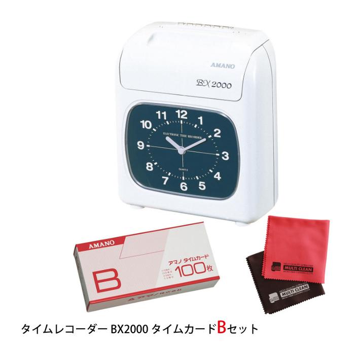 【送料無料】【タイムカードB 100枚&クロス付きセット】AMANO 電子タイムレコーダー BX2000 [少人数オフィス・お店に最適な1台][BX-2000/アマノ][メーカー保証3年]
