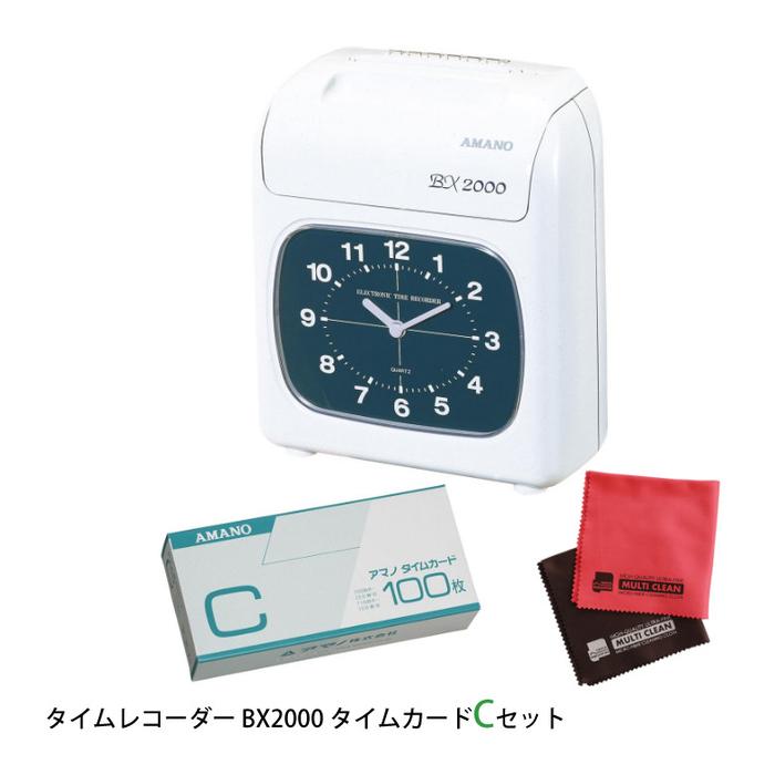 【送料無料】【タイムカードC 100枚&クロス付きセット】AMANO 電子タイムレコーダー BX2000 [少人数オフィス・お店に最適な1台][BX-2000/アマノ][メーカー保証3年]