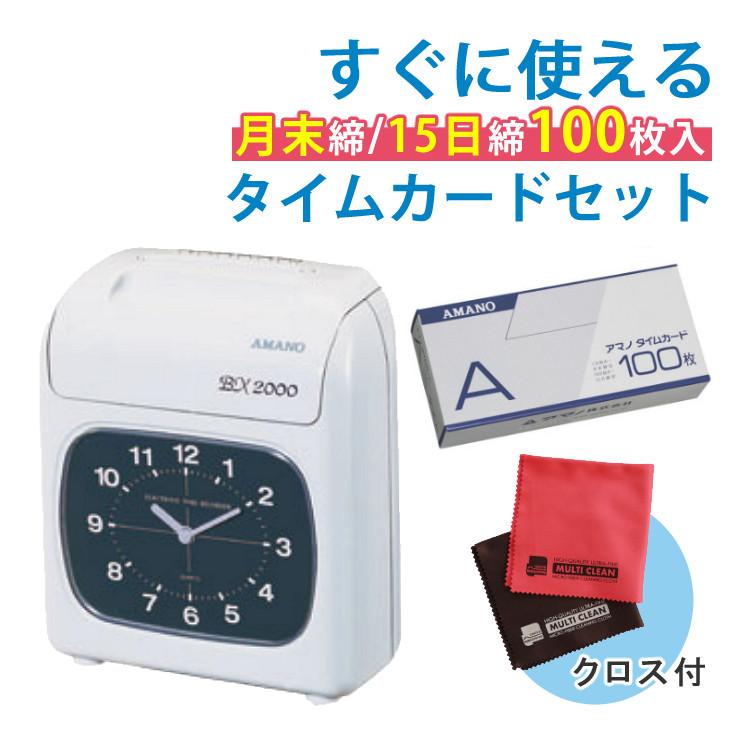 【送料無料】【タイムカードA 100枚&クロス付きセット】AMANO 電子タイムレコーダー BX2000 [少人数オフィス・お店に最適な1台][BX-2000/アマノ][メーカー保証3年]