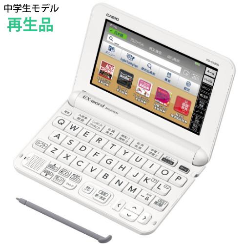 (メーカー再生品)(名入れ対応可)カシオ 電子辞書 XD-G3800WE 中学生モデル ホワイト [CASIO][2017年モデル]