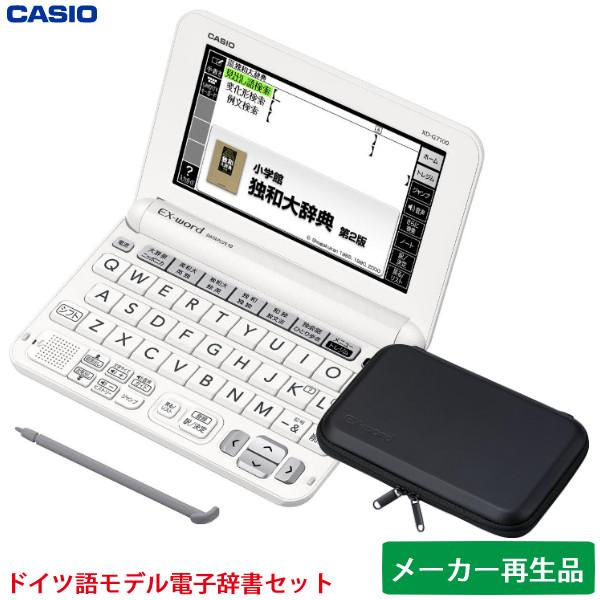 (名入れ対応可)(カシオ電子辞書セット) EX-word XD-G7100 メーカー再生品 ドイツ語モデル ケース・フィルム・クロス付 CASIO 2017年モデル