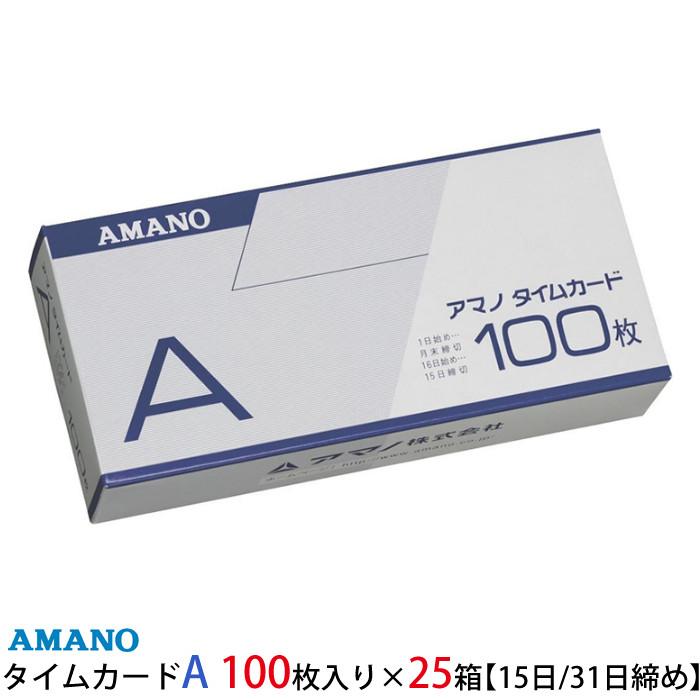 【送料無料】【25箱まとめ買いセット】アマノ 標準タイムカード A 100枚入り×25箱セット [AMANO]【BX2000 CRX-200対応】【BX・EX・DX・RS・Mシリーズ用】