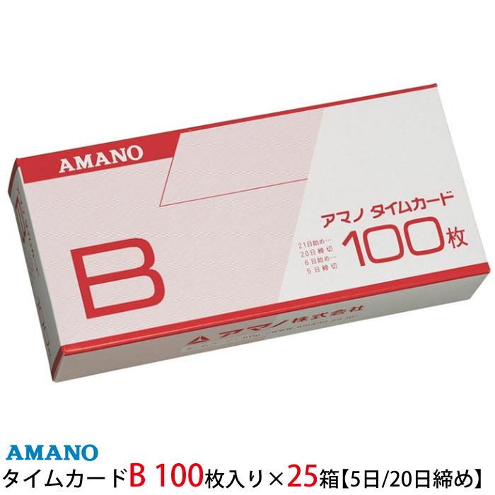 【送料無料】【25箱まとめ買いセット】アマノ 標準タイムカード B 100枚入り×25箱セット [AMANO]【BX2000・CRX-200対応】【BX・EX・DX・RS・Mシリーズ用】