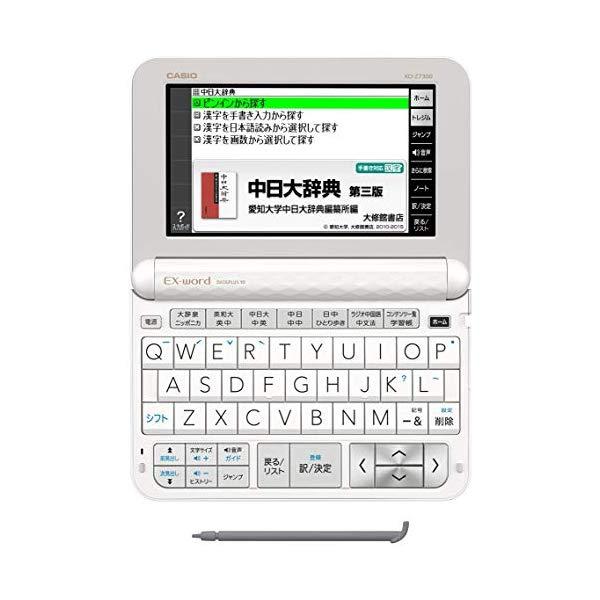 (名入れ対応可)カシオ 電子辞書 EX-word XD-Z7300WE ホワイト 中国語モデル