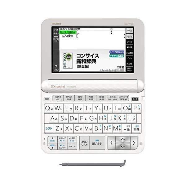 (名入れ対応可)カシオ 電子辞書 EX-word XD-Z7700 ロシア語モデル