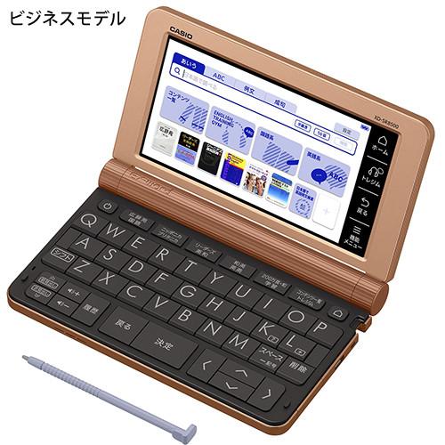 (名入れ対応可)カシオ 電子辞書 EX-word XD-SR8500PG ピンクゴールド ビジネスモデル 2019年度モデル