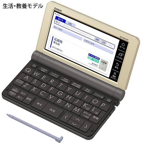 (名入れ対応可)カシオ 電子辞書 EX-word XD-SR6500GD シャンパンゴールド 生活・教養モデル 2019年度モデル