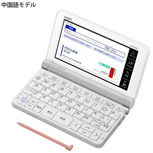 (名入れ対応可)カシオ 電子辞書 EX-word XD-SR7300WE ホワイト 中国語モデル 2019年度モデル XDSR7300