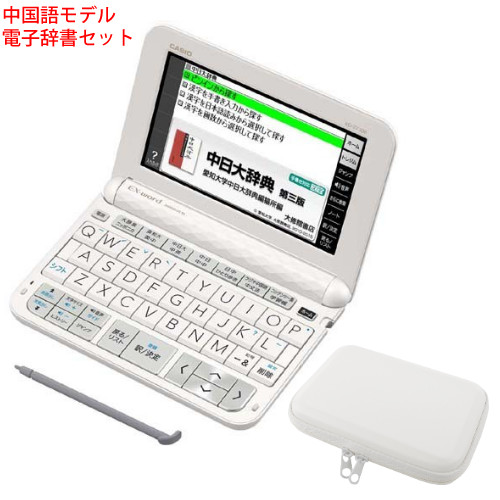 (カシオ電子辞書セット)(名入れ対応可)EX-word XD-Z7300WE 中国語モデル ホワイト ケース(ホワイト)・フィルム・クロス付 2018年モデル