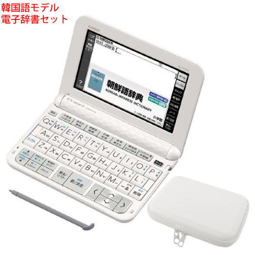 (カシオ電子辞書セット)(名入れ対応可)EX-word XD-Z7600 韓国語モデル ケース(ホワイト)・フィルム・クロス付 2018年モデル