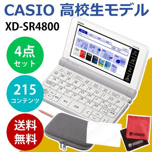 (カシオ高校生電子辞書セット)(名入れ対応可)EX-word XD-SR4800WE ホワイト 辞書ケース(グレー)・保護フィルム付 2019年度モデル XDSR4800