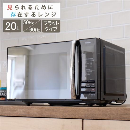 (庫内容量 20L)ツインバード キッチン家電 ミラーガラス フラット電子レンジ ブラック DR-D269B ミラーガラス ブラック キッチン家電 TWIBIRD(ラッピング不可), sbc:50114d05 --- officewill.xsrv.jp