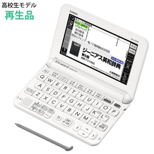 (メーカー再生品)(名入れ対応可)カシオ 電子辞書 EX-word XD-G4800WE CASIO ホワイト EX-word XD-G4800WE 高校生モデル CASIO 2017年モデル XDG4800, HOPPE:35e77881 --- officewill.xsrv.jp