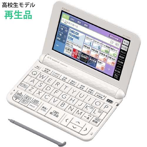 (メーカー再生品)(名入れ対応可)カシオ 電子辞書 EX-word XD-Z4800WE XD-Z4800WE ホワイト ホワイト 電子辞書 高校生モデル 2018年モデル XDZ4800WE, グランドセール:2241903f --- officewill.xsrv.jp