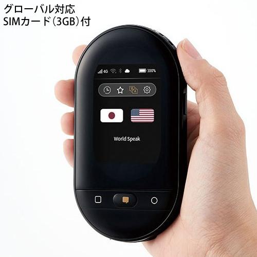 (12月6日発売予定)翻訳機 グローバル対応SIM付き キングジム ポータブル翻訳機 ワールドスピーク HYP10-G3クロ 3GB