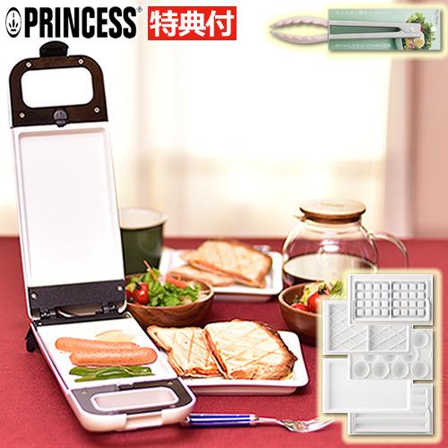 プリンセス ホットスナックメーカー ホットサンドメーカー フルセット プレート5種 PRINCESS 132409 貝印 シリコーントング特典