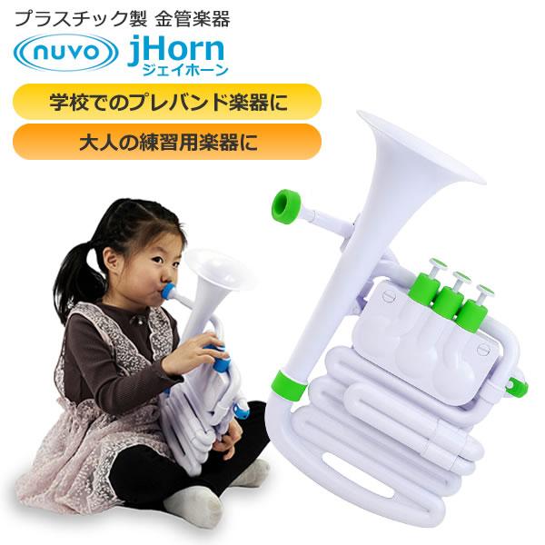 プラスチック 管楽器 jHorn ジェイホーン 白 緑 NUVO ヌーボ N610JHWGN 防水 Bb調/C調
